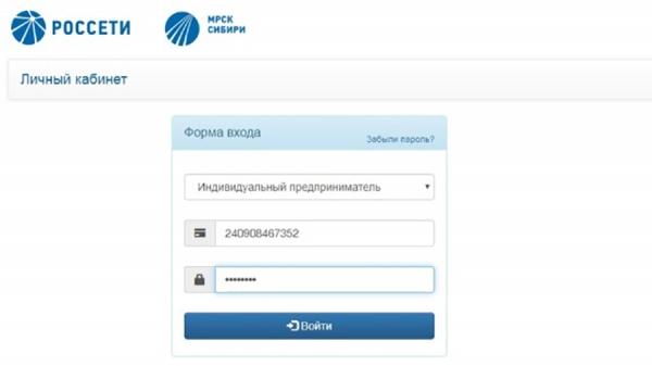 Регистрация и вход в личный кабинет россети