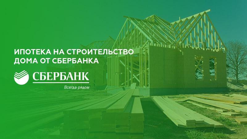 Ипотека на дачный дом с земельным участком в 2020 – 2021 году со ставкой от 2% — условия ипотечного кредита на дачу в москве