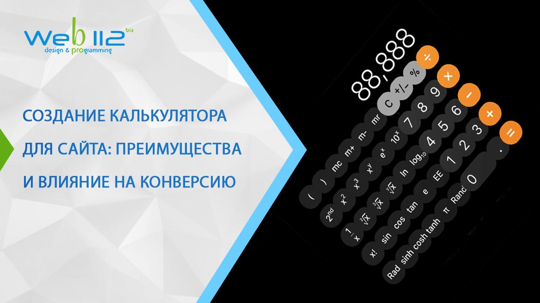 Банковские калькуляторы онлайн: кредитные, ипотечные, автокредитные, вкладов