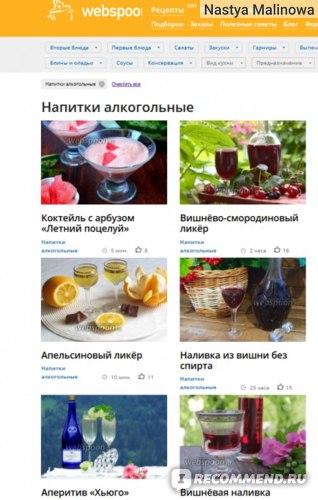 Настойка – рецепты на поварёнок.ру