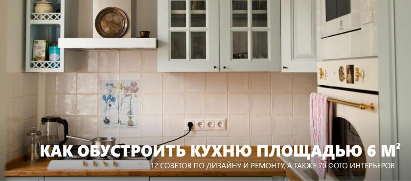 Разработка чертежа и схемы кухонных шкафов с размерами