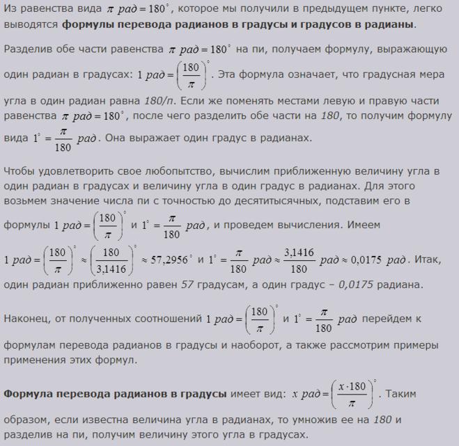 Как найти стороны прямоугольного треугольника - онлайн калькулятор