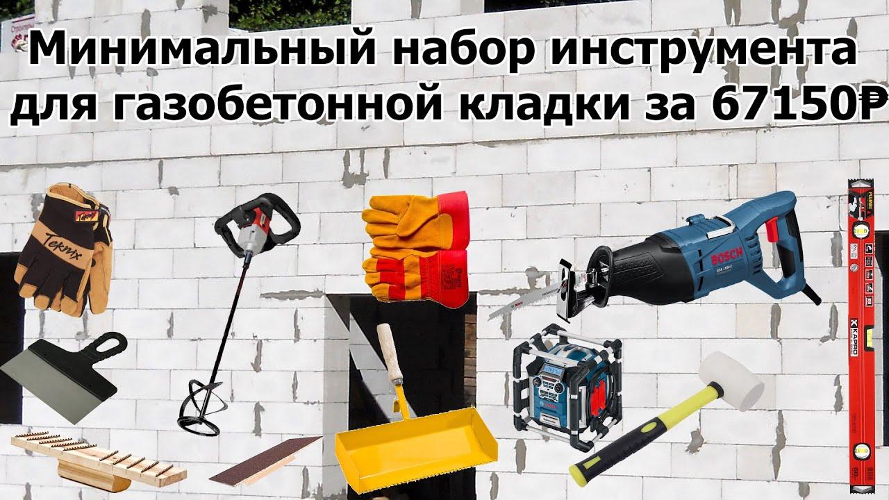 Приспособления для кладки блоков. приспособление для ровной кладки кирпича своими руками