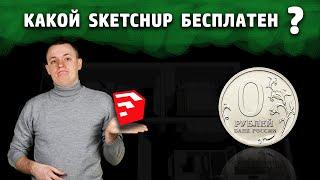 sketchup онлайн на русском бесплатно