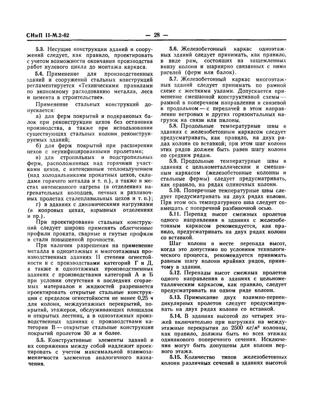 Строительные нормы и правила — википедия. что такое строительные нормы и правила
