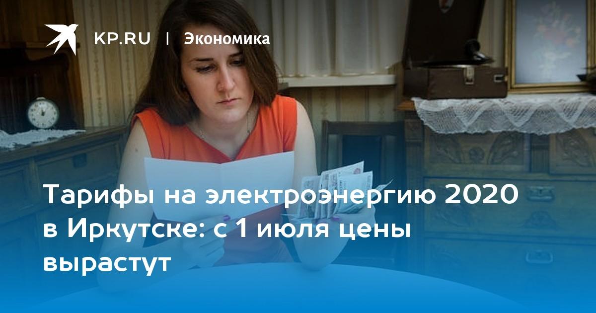 Актуальные тарифы на электрическую энергию в москве и московской области