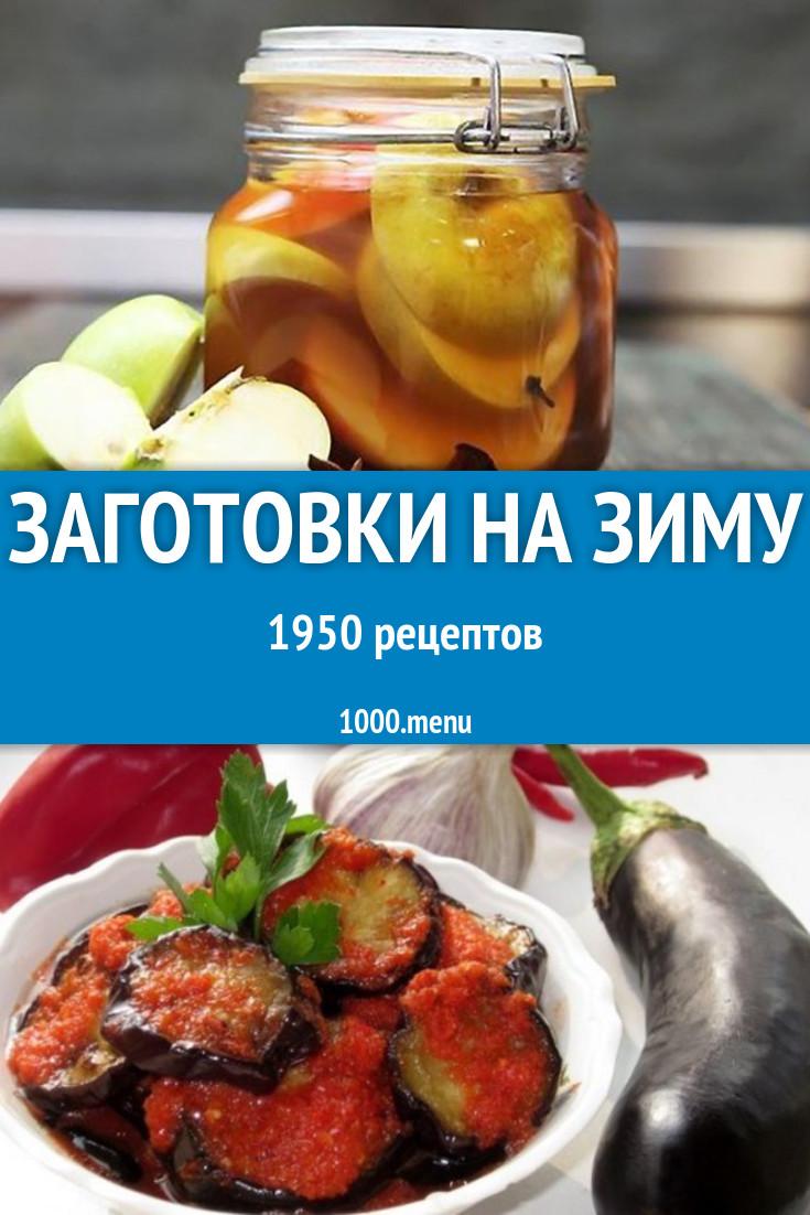 вкусные заготовки на зиму проверенные рецепты