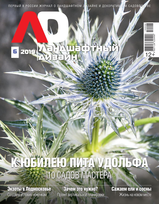 наш сад скачать бесплатно русская версия