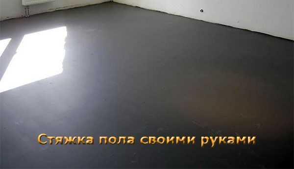 как делают стяжку пола в квартире