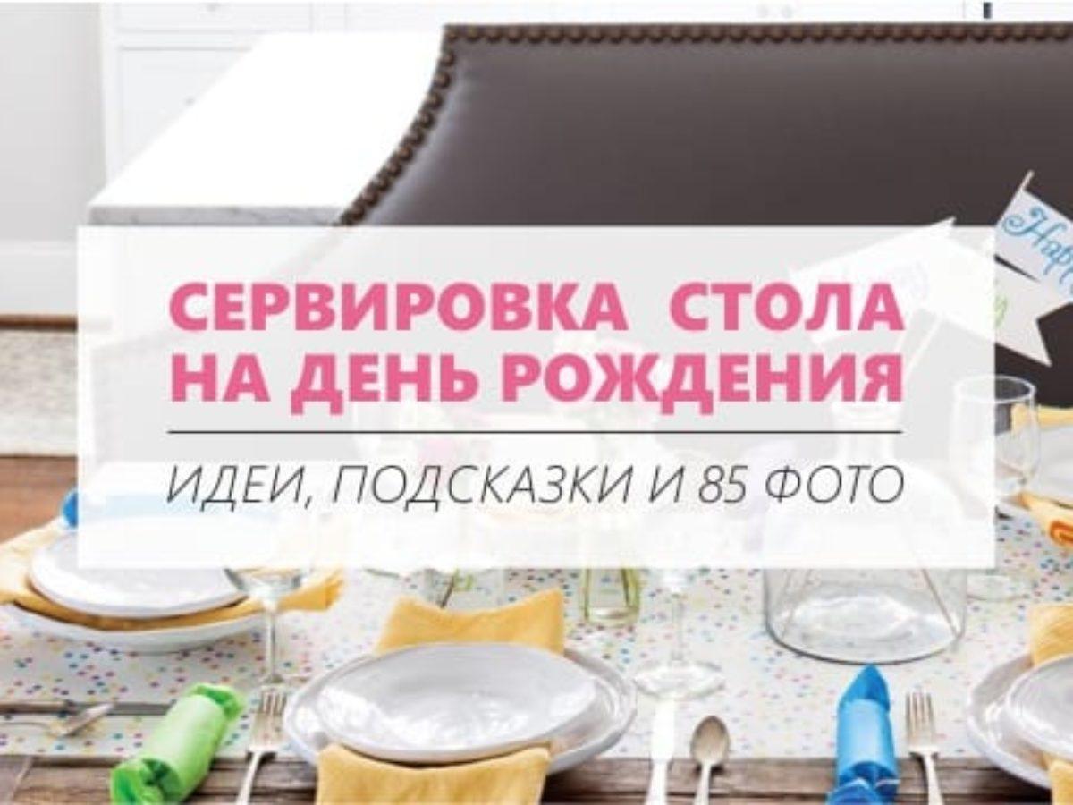 как красиво сервировать стол