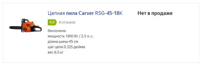 Бензопила carver psg-45-15: отзывы и обзор