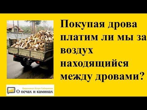 Сколько кубов в камазе самосвале щебня или дров: изучаем грузоподъемность грузовых автомобилей