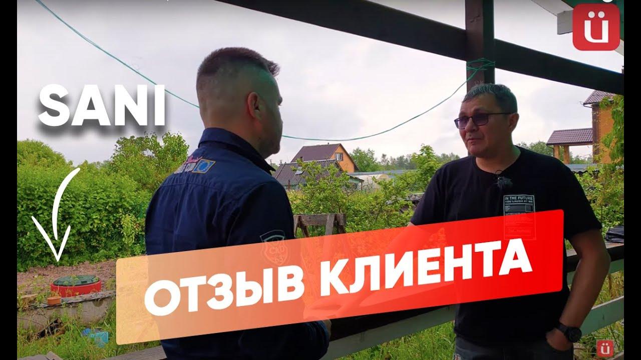 Очистные сооружения | завод эколос | иркутск