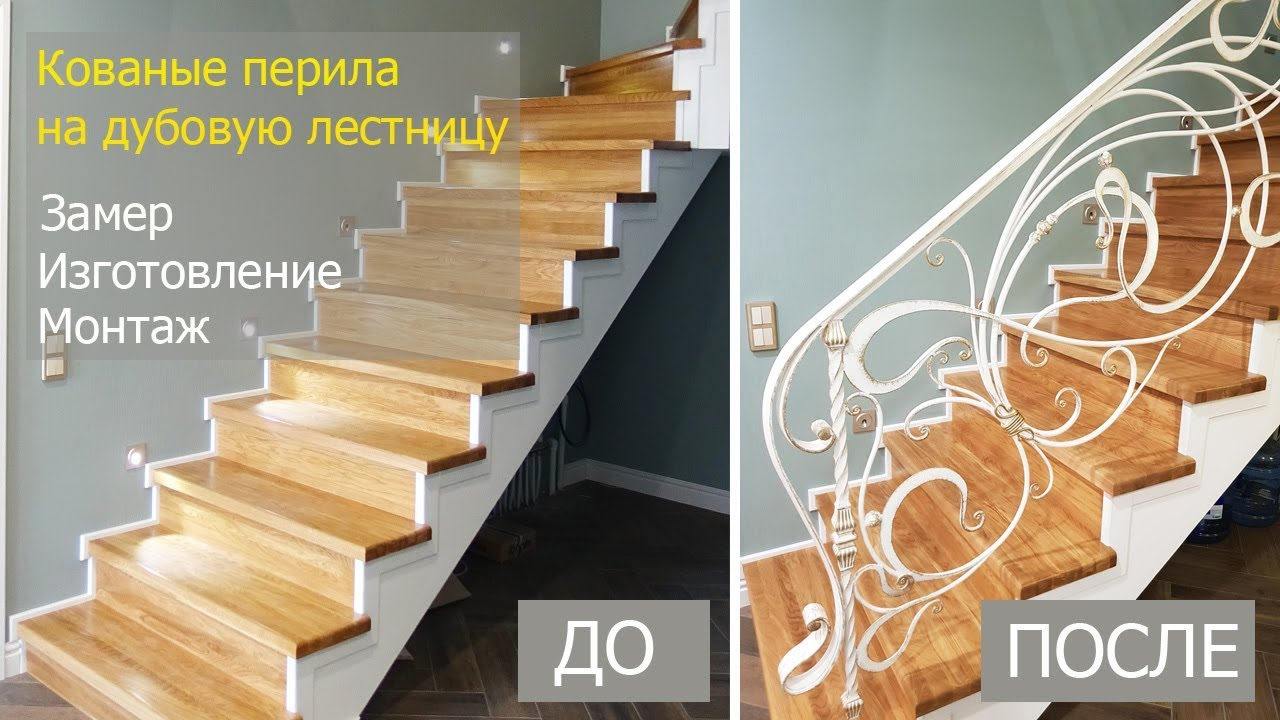перила на лестницу в дом