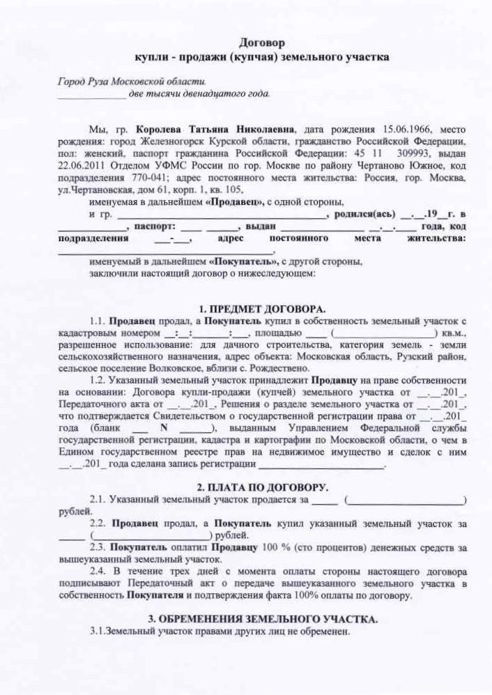 Купля-продажа дома – мфц «мои документы»