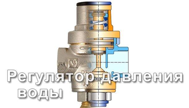 редуктор давления воды 1 2