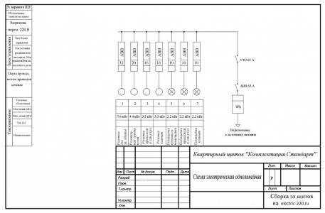 Однолинейная схема электрических сетей заявителя