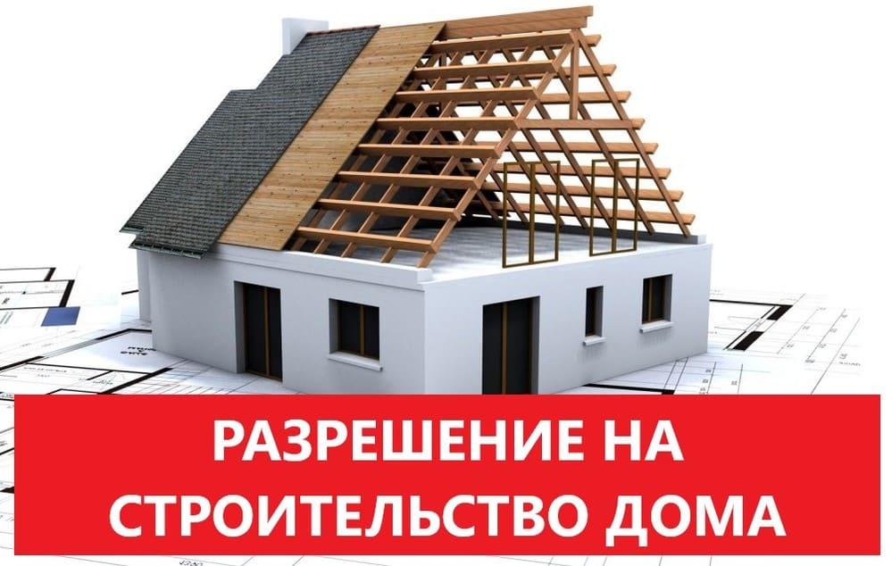 кто выдает разрешение на строительство частного дома