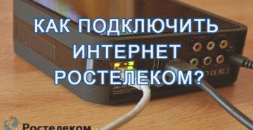 Интернет и тв в частный дом, москва