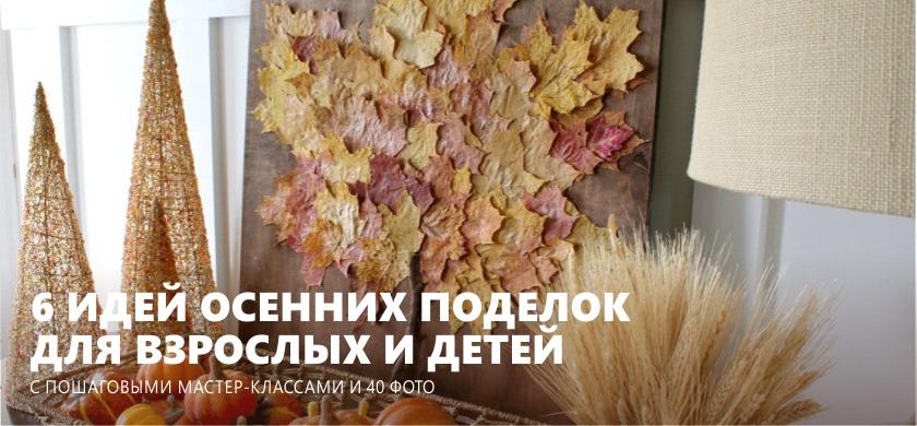 поделки из листьев своими руками для детей