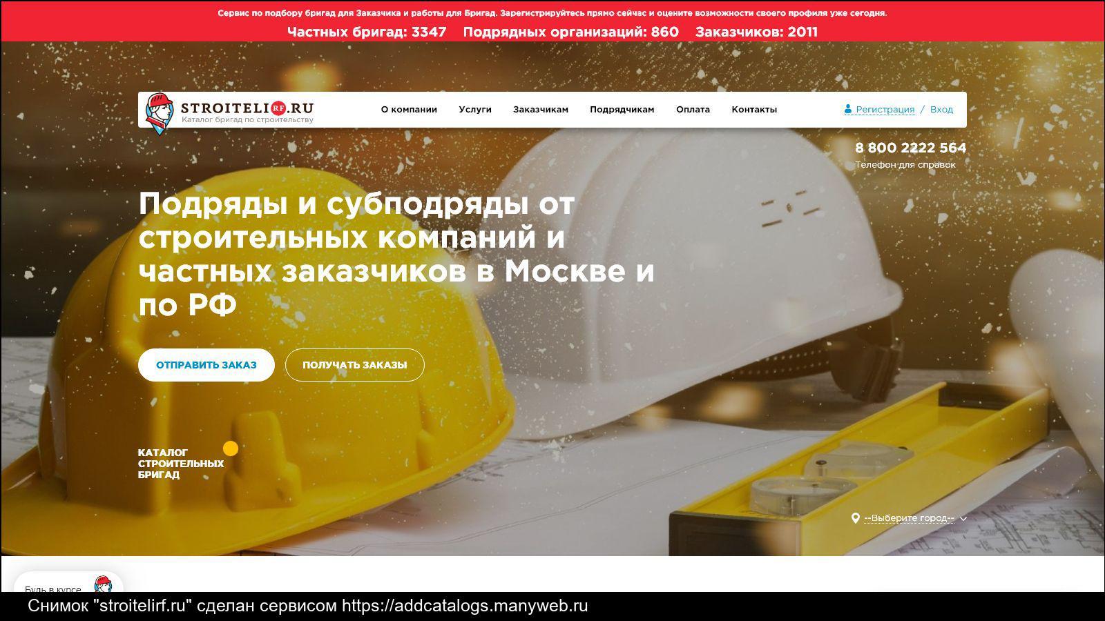 строительные заказы