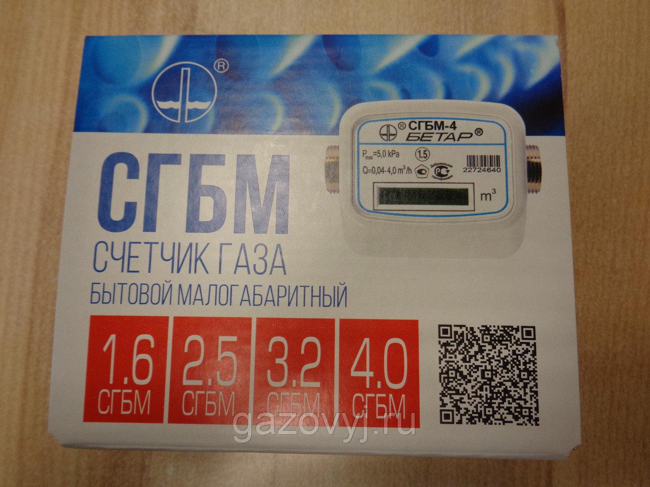 Газовый счетчик бетар сгбм 1 6: паспорт