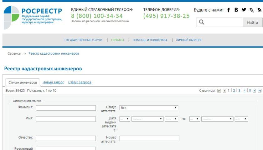 реестр кадастровых инженеров росреестр