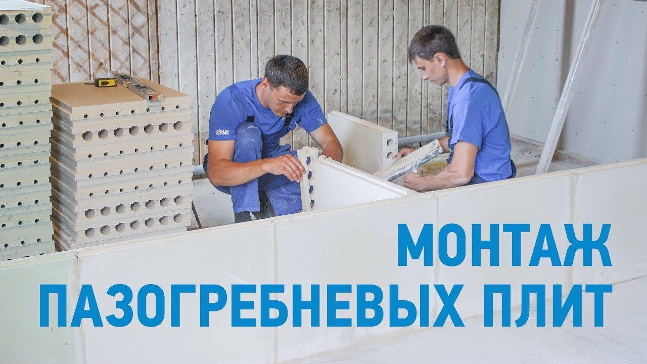 Возведение стен из пазогребневых плит своими руками