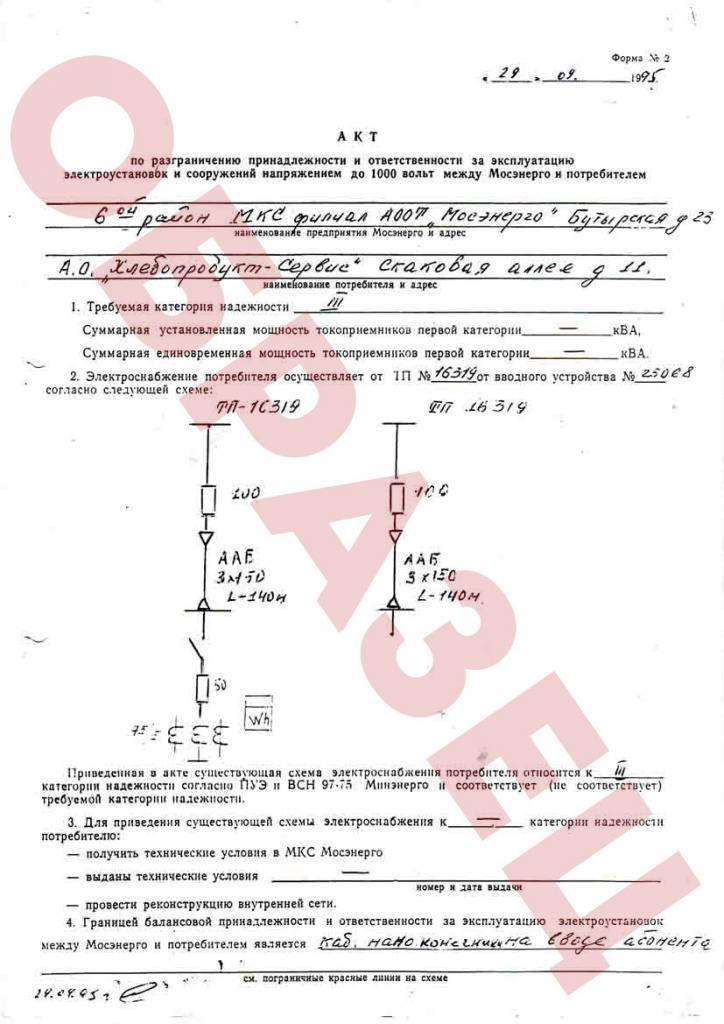Акт разграничения балансовой принадлежности и эксплуатационной ответственности