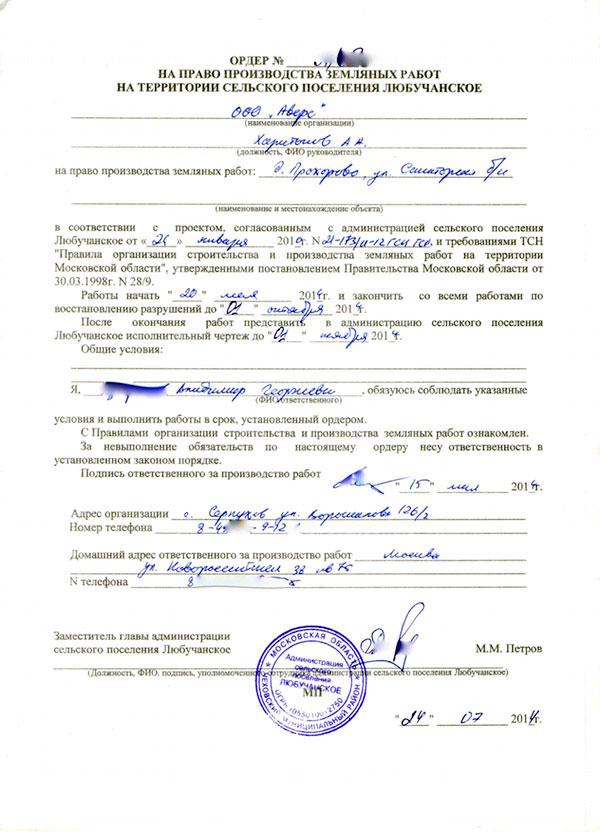 Об утверждении порядка оформления ордера на право производства земляных работ