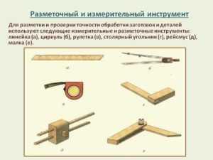 Какой инструмент применяют для обработки дерева