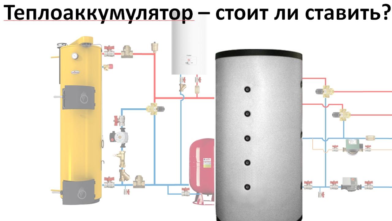 аккумулятор тепла для системы отопления