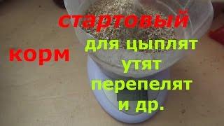 состав комбикорма для кур