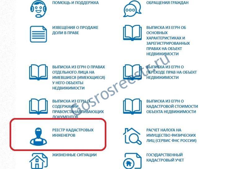 список кадастровых инженеров
