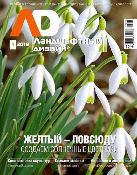 Программы для ландшафтного дизайна на русском бесплатно: x designer, наш сад кристалл 10.0, наш сад рубин 9, планировщик садового участка 3d
