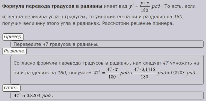 Две стороны и угол треугольника | онлайн калькуляторы, расчеты и формулы на geleot.ru