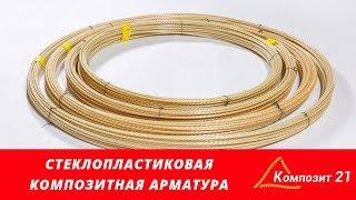 Производство стеклопластиковой арматуры: оборудование, материалы и технология изготовления