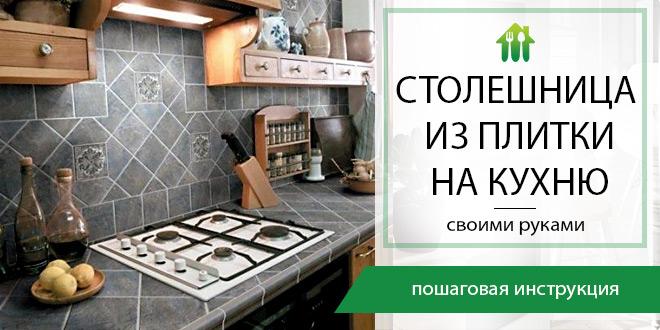 Столешницы из мдф для кухонного гарнитура: особенности, классификация, советы по выбору.
