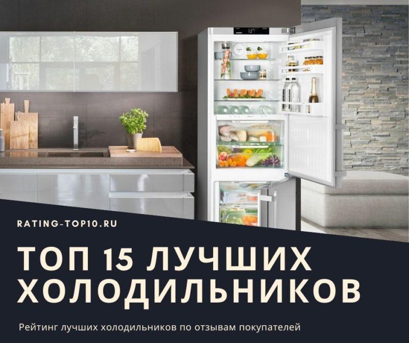 какой марки холодильник лучше