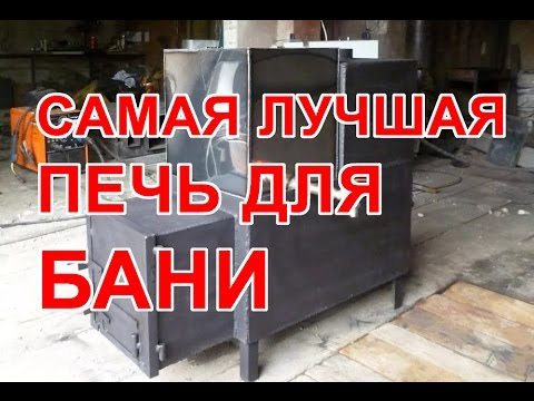 Как выбрать печь для бани + рейтинг лучших производителей