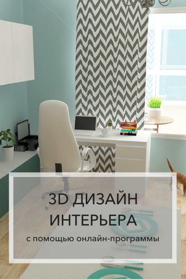 9 онлайн планировщиков для создания интерьера и плана квартиры