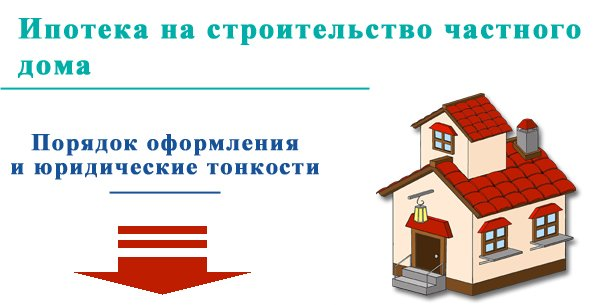 Ипотека сбербанка на земельный участок: условия получения кредита на приобретение жилья и договор купли-продажи домасвоё