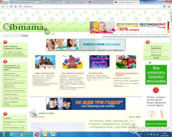 сибмама новосибирск официальный сайт