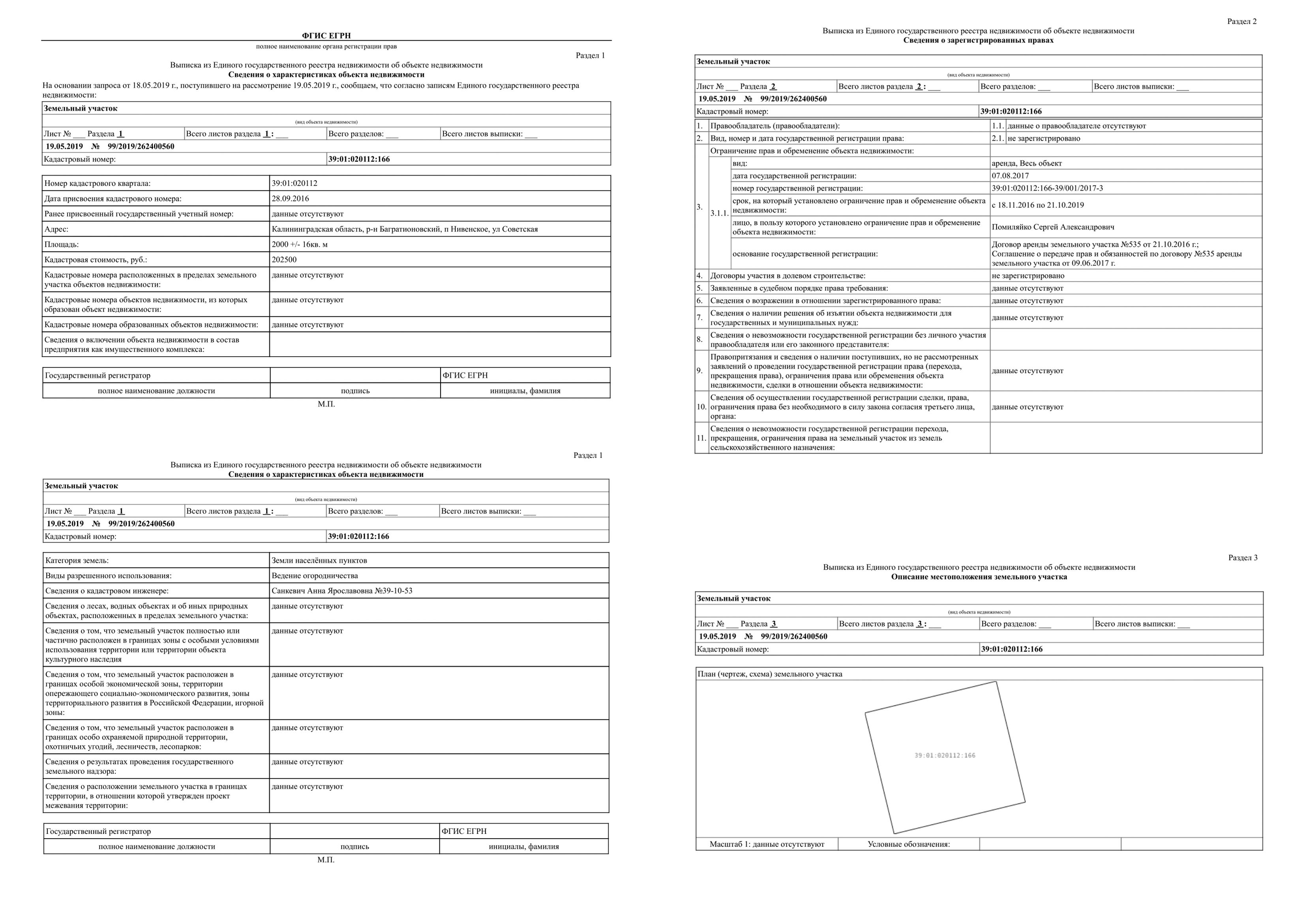 Как узнать кадастровую стоимость земельного участка: все варианты