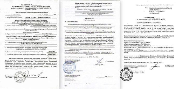 Срок и порядок получения разрешения на строительство в москве срок и порядок получения разрешения на строительство в москве