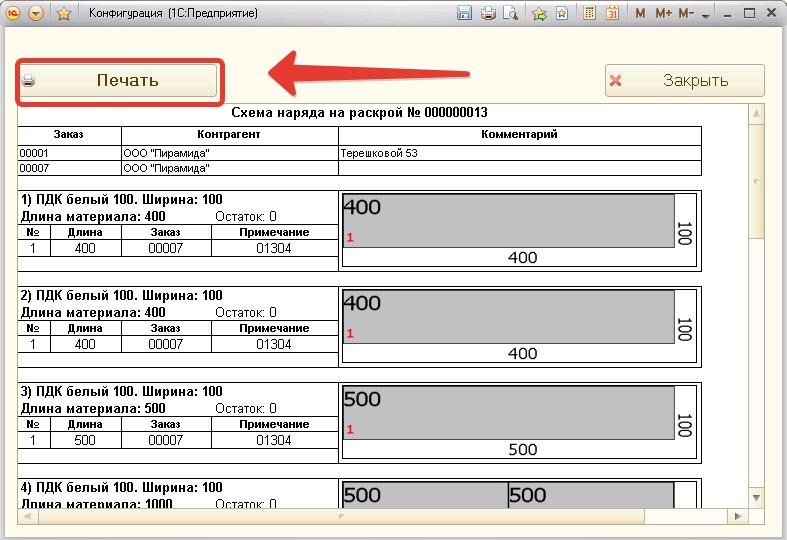 Астра раскрой 5.8 бесплатно скачать программу для раскроя листового материала дсп и лдсп