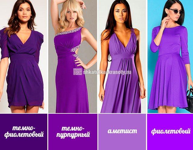 глубокий фиолетовый цвет