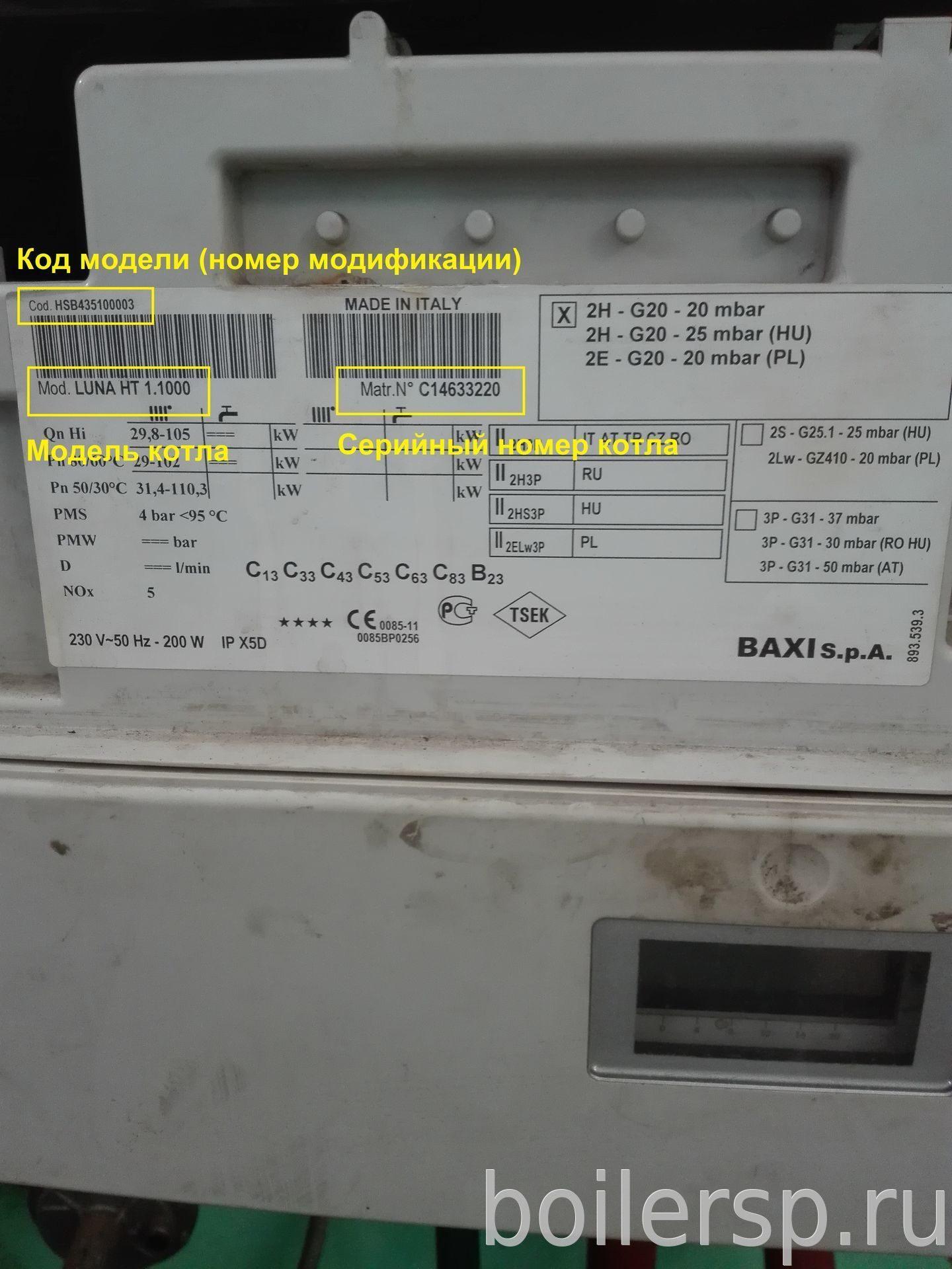 Обзор газового котла baxi luna-3 240 fi
