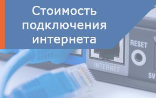Интернет в частный дом от ростелекома в г.тула и тульской области