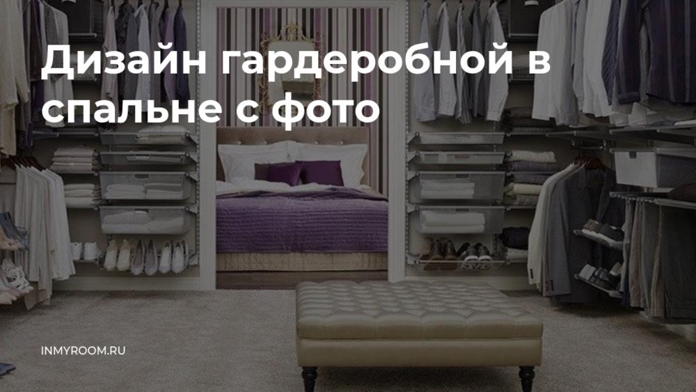 Гардеробная в спальне: 60 фото, идеи дизайна, зонирование